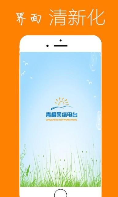 青橙网络电台安卓版 v1.2 - 截图1