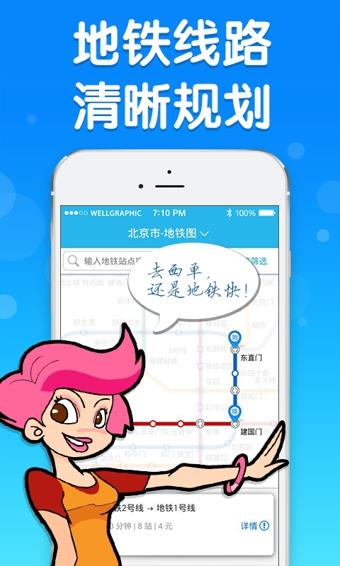 彩虹公交安卓版 v6.6.8 - 截图1
