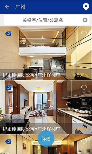 一呆公寓安卓版 v2.2 - 截图1