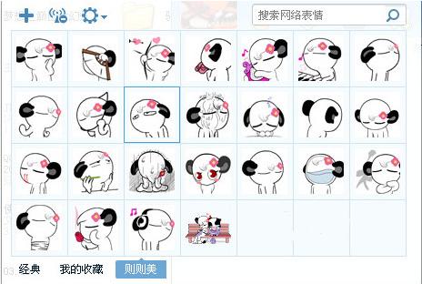 美队3表情包官方版 v1.0 - 截图1