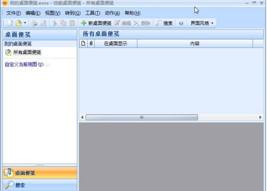 效能桌面便笺免费版 v5.21 Build 522 - 截图1