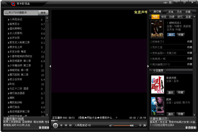 奇米影视盒免费版 v1.1.2.1 - 截图1