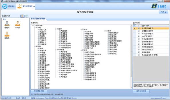 新海医药管理系统正式版 V1.0.0 - 截图1