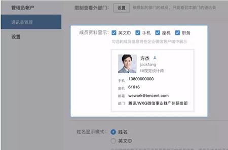 企业微信发布新版本:支持红包、表情功能