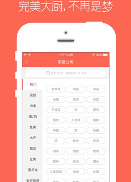 香哈菜谱 ios版V4.1 - 截图1