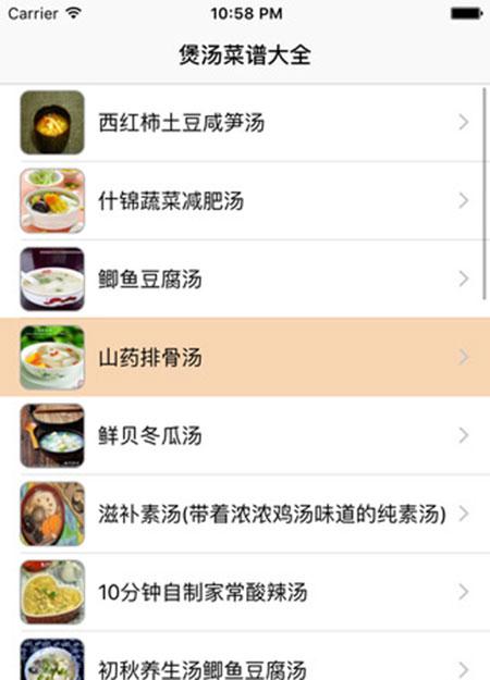 煲汤菜谱大全 ios版9.4 - 截图1