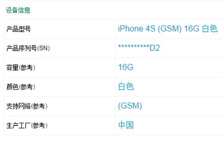 怎么查询iphone产地和生产日期