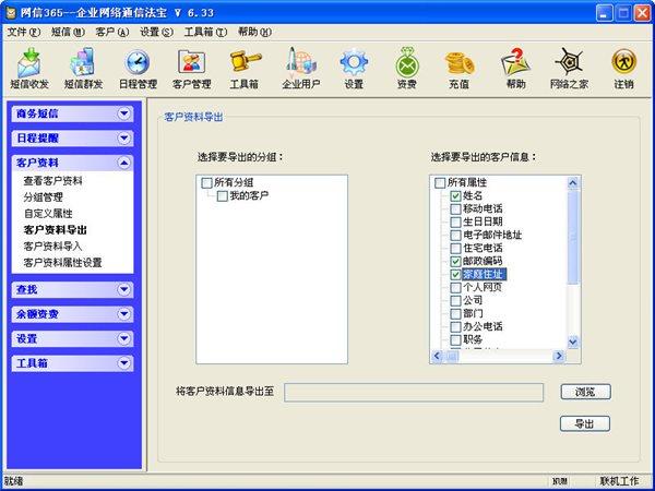 网信365短信群发软件官方版 V6.33 - 截图1