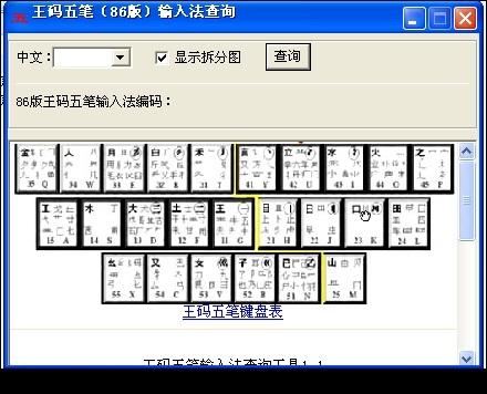 86五笔输入法下载官方正式版 v8.75 - 截图1