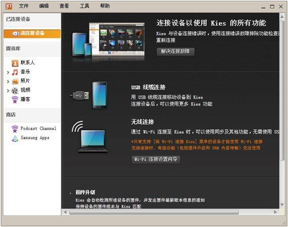 Samsung Kies中文版 v3.2.15072.2 - 截图1