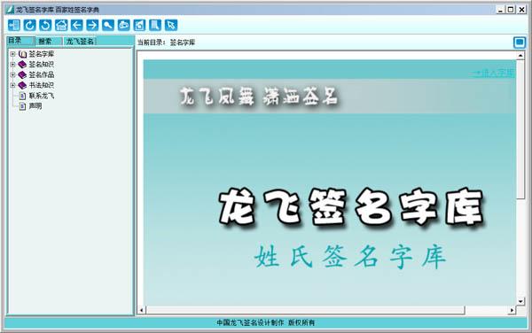 龙飞签名设计软件中文绿色免费版 v13 3.0 - 截图1