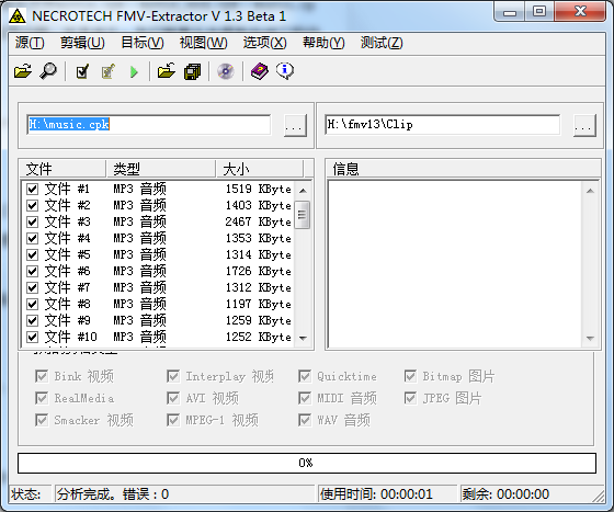 FMV-Extractor(EXE图片等资源提取工具)绿色中文版 v1.3.1 - 截图1