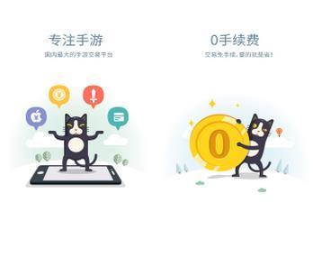 交易猫安卓版 v1.66 - 截图1