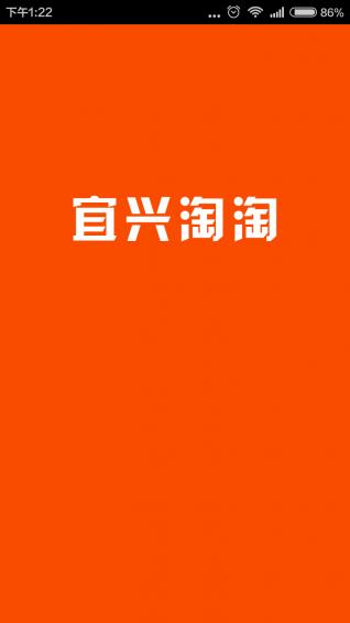 宜兴淘淘安卓版 v3.254 - 截图1