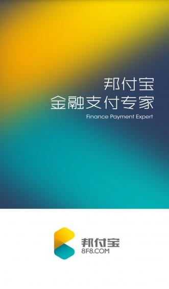 邦付宝钱包安卓版 v2.30 - 截图1