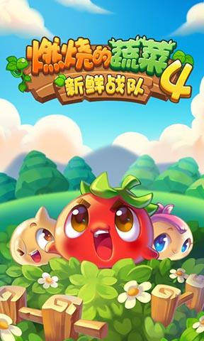 燃烧的蔬菜4新鲜战队安卓版 v1.56 - 截图1