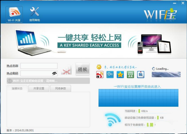 WIFI宝正式版 v20140505 - 截图1