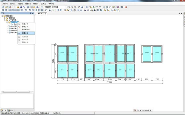 豪典门窗设计WinCAD正式版 v2015 - 截图1
