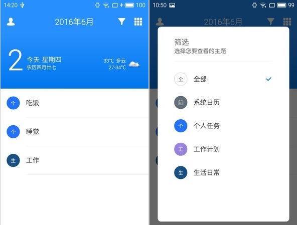 wps日历app测评