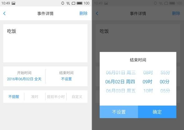 wps日历app