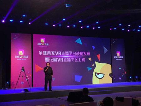花椒直播投资一亿推出全球首家VR直播平台