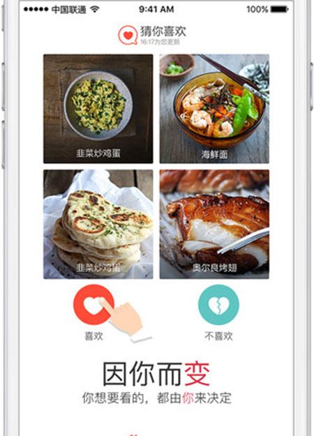 美食杰 iPhone版 V6.0 - 截图1
