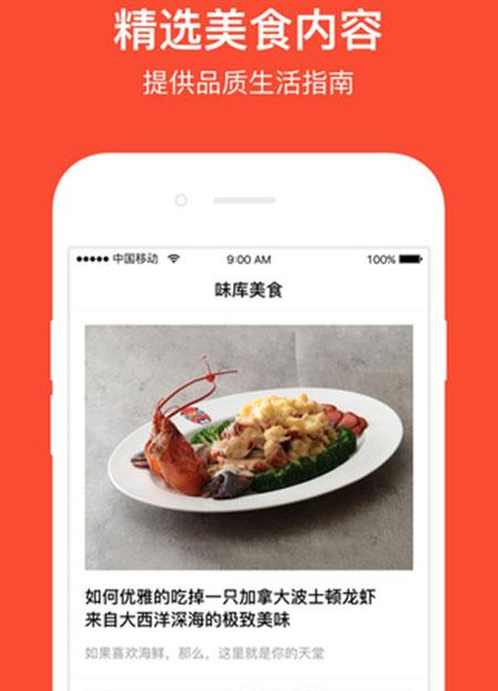 味库 iPhone版 v2.8 - 截图1