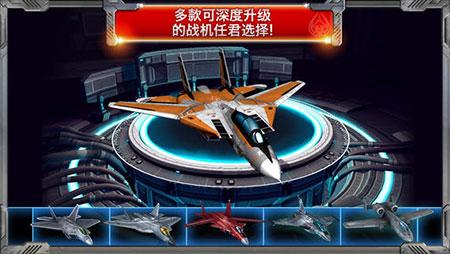 合金风暴2:空战英豪 ios版V1.3 - 截图1