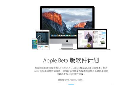 怎么加入Apple Beta版软件计划