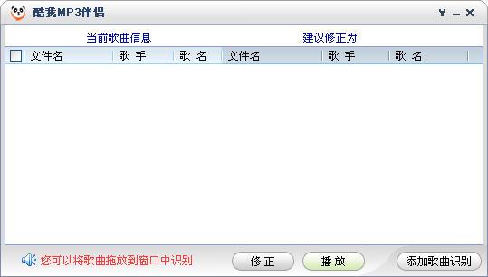 酷我MP3伴侣下载官方版 v1.0.0.6 - 截图1