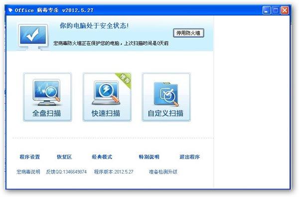 宏病毒专杀软件免费版 V12.5.27 - 截图1
