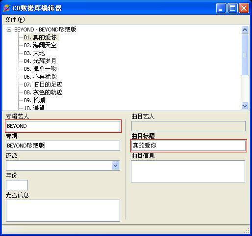 Easy CD-DA Extractor(音乐编辑器)多语中文破解版 v16.1.0.1 - 截图1