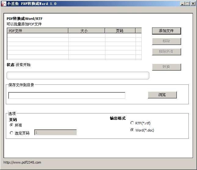 小丑鱼pdf转换器(pdf转换成word)免费版 v1.37 - 截图1