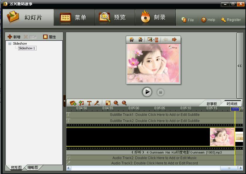 数码故事2008简体中文绿色免费版 V4.3.0 - 截图1