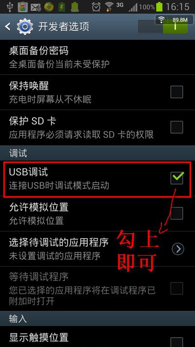 360手机助手无法连接 解决360手机助手无法连接的方法