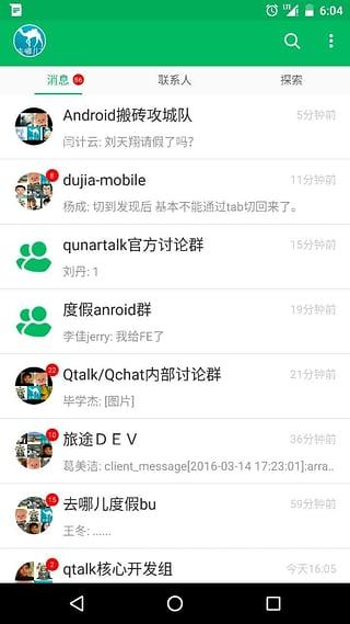 QTalk安卓版 v8.45 - 截图1