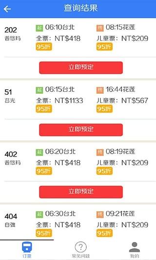 台铁订票助手 v1.24 - 截图1