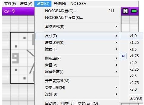 nds模拟器软件教程