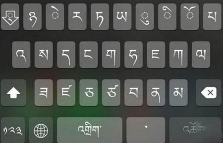 ios怎么改藏语输入 ios改藏语输入教程