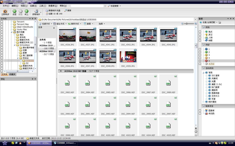 ACDSee 10 简体中文破解版 - 截图1