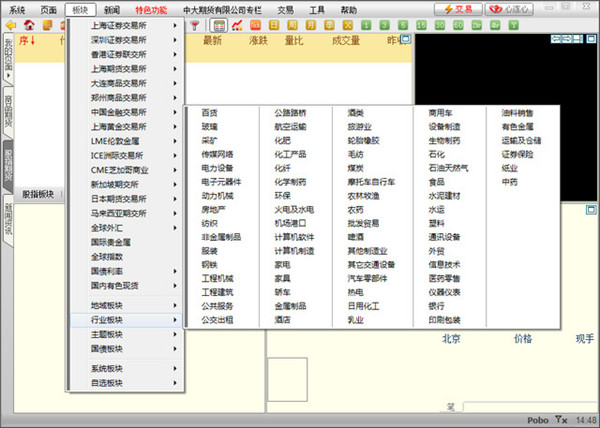 中大期货博易大师官方版 5.2.81 - 截图1