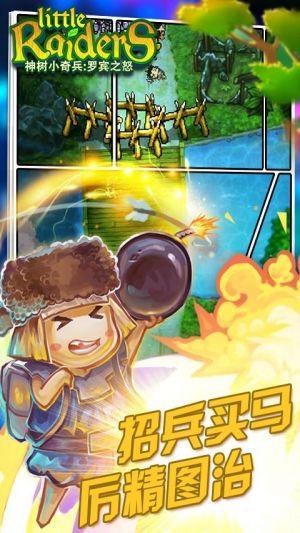 神树小奇兵:罗宾之怒破解修改版 - 截图1