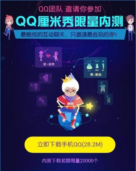 QQ厘米秀好玩吗 QQ厘米秀介绍