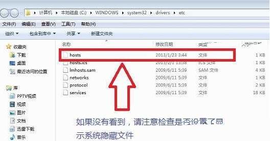 hosts文件教程