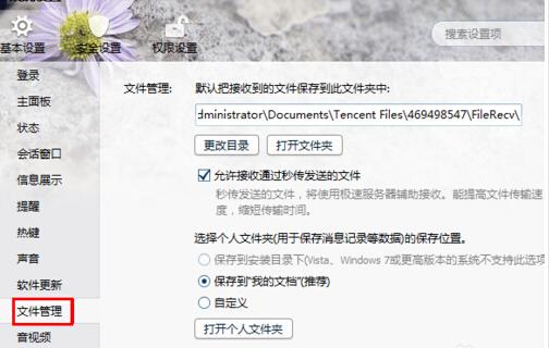 qq接受的文件保存在哪里