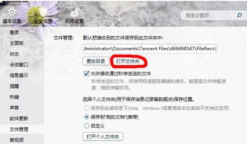 qq接受的文件保存位置