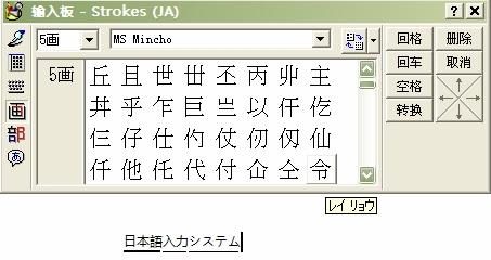 微软日语输入法正式版 - 截图1