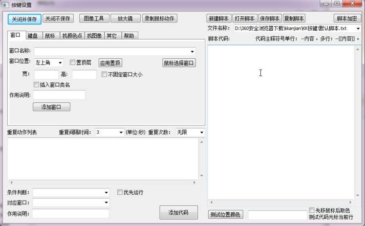 KK按键绿色版 V2012.8.13 - 截图1