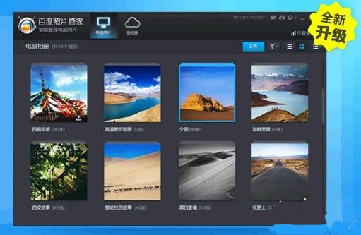 百度照片管家官方版 V2.0.2.100 - 截图1