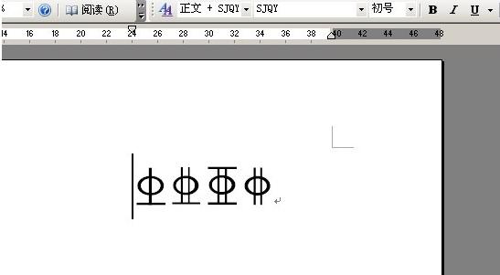 钢筋符号SJQY字体正式版 - 截图1